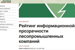 Ilim Group stands first in the ranking of information transparent companies in the Russian forest sector