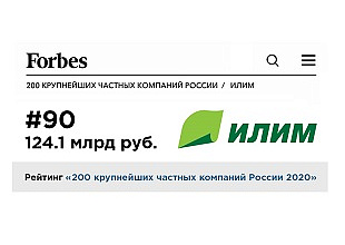 According to Forbes, Ilim ranks among the top 200 largest Russian companies